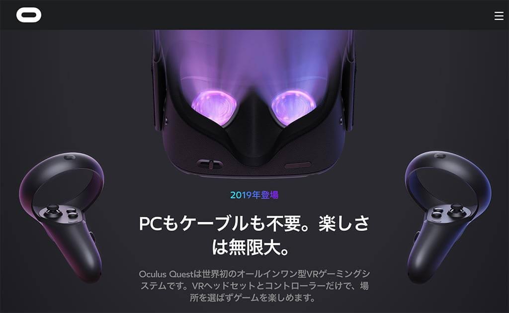 【発売日は?】ハイエンド一体型VRヘッドセット「Oculus Quest」発表!Oculus Go/Riftとの違い ...